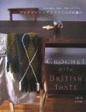 ブリティッシュテイストのかぎ針編み