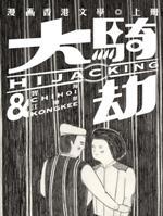 大騎劫--漫畫香港文學(上冊)