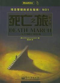 死亡之旅(第2版)