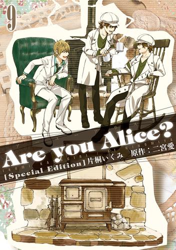 Are you Alice? 9巻 限定版