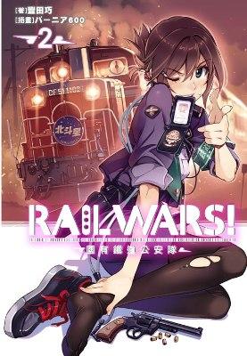 RAIL WARS!國有鐵道公安隊 2