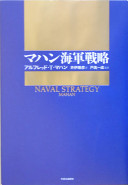 マハン海軍戦略