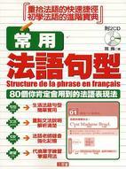 常用法語句型