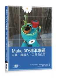 MAKE:3D列印專題
