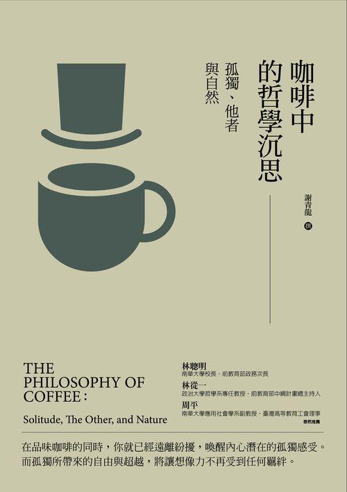 咖啡中的哲學沉思