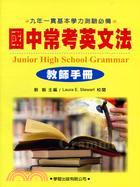 國中常考英文法