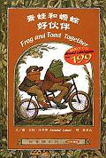青蛙和蟾蜍-好伙伴