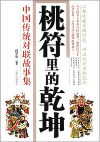 桃符里的乾坤:中国传统对联故事集