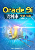 Oracle 9i DBA資料庫管理指南