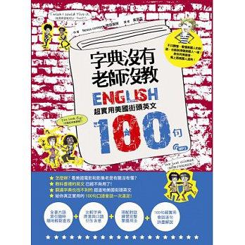 字典沒有、老師沒教:超實用美國街頭英文100句(附MP3)