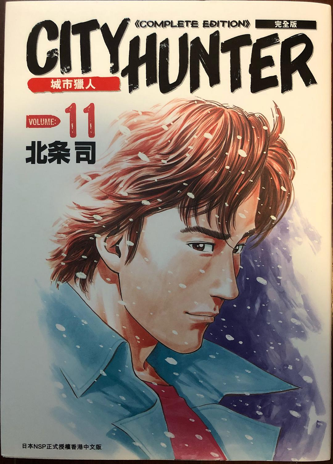 City Hunter 完全版 11