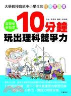 大學教授寫給中小學生的科學常識書 ~ 10分鐘玩出理科競爭力