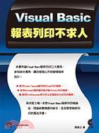Visual Basic 報表列印不求人