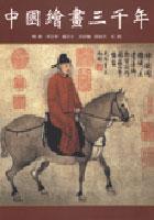 中國繪畫三千年