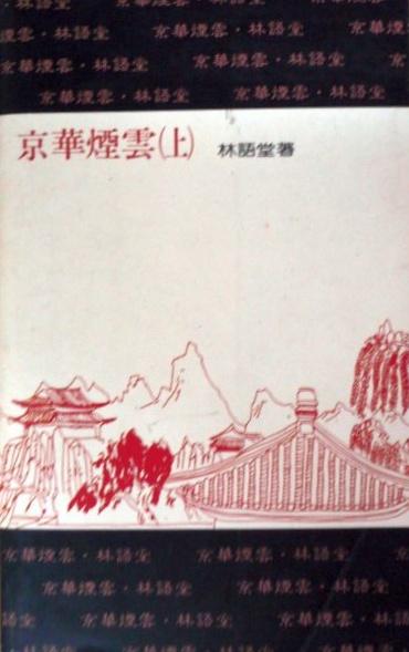 京華煙雲(上)