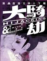 大騎劫--漫畫香港文學(下)