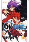 D・N・ANGEL 8