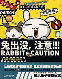 兔出没,注意!