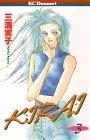 Kirai(きらい)3