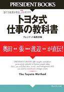 トヨタ式仕事の教科書