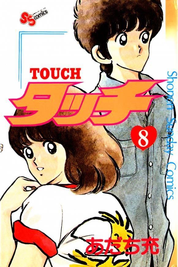 タッチ 8