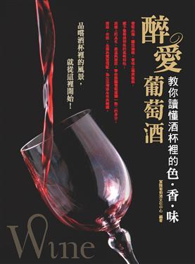 醉.愛.葡萄酒