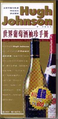 世界葡萄酒袖珍手冊