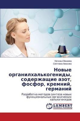 Novye organilkhal'kogenidy, soderzhashchie azot, fosfor, kremniy, germaniy