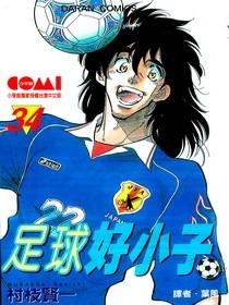 足球好小子 1-34(全) 外傳