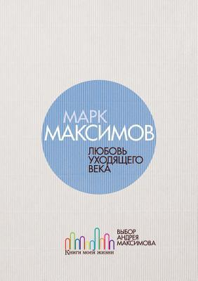 Love of the Past Century. Marc Maximov and His Friends. Poetic Anthology
