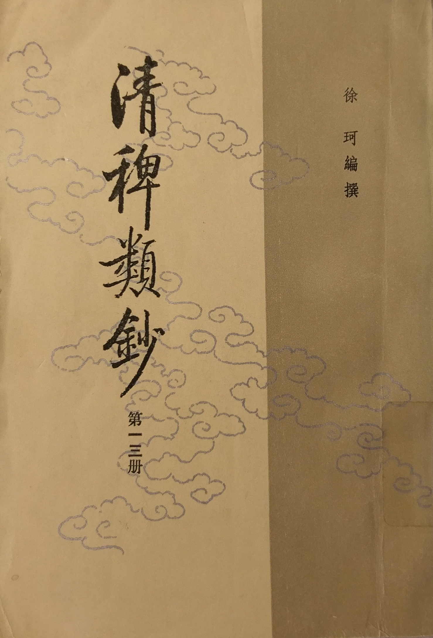 清稗類鈔 第十三冊