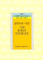 聖經故事一百篇