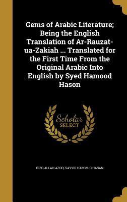 GEMS OF ARABIC LITERATURE BEIN