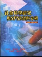 社會科學研究與SPSS資料分析