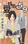 戀愛時間5至9 (vol.2)
