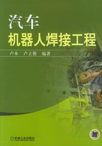 汽车机器人焊接工程