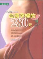 台灣孕婦的280天