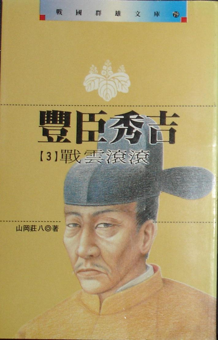 豐臣秀吉(三)