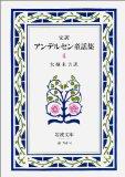 アンデルセン童話集 4(完訳)