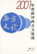 2001年度新译西方文论选