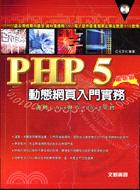 PHP 5 動態網頁�...