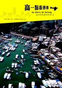 高一點看香港