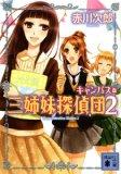 三姉妹探偵団 2