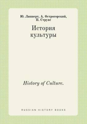 History of Culture.