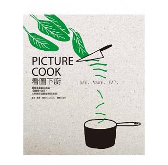 看圖下廚:超簡單圖畫式食譜