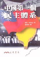 中國第一個民主體系