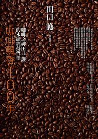 咖啡飄香100年