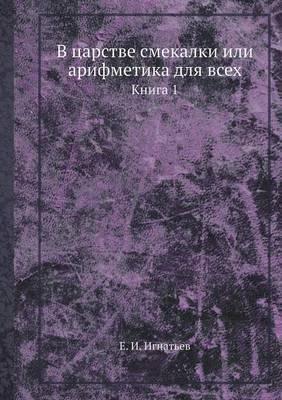 V tsarstve smekalki. Kniga 1. 1908