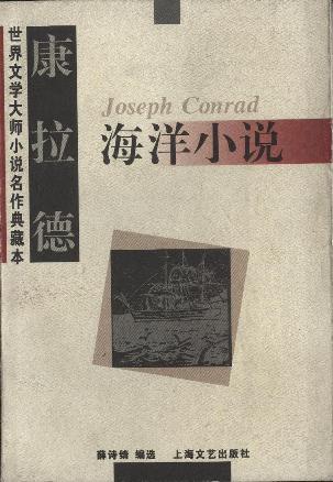康拉德 海洋小说