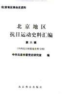 北京地区抗日运动史料汇编